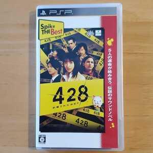 428 ~封鎖された渋谷で~ Spike The Best PSP 新品