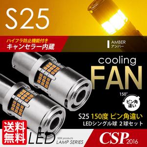 品質に自信あり SEEKオリジナル S25 LED ウインカー 150° ピン角違い ハイフラ防止キャンセラー内蔵 54連 冷却ファン付 黄 送料無料