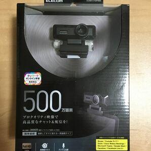 エレコム ELECOM ウェブカメラ 500万画素 UCAM-C750FBBK