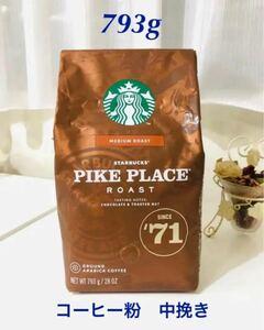 スターバックス コーヒー豆(粉) 中挽き パイクプレイス 793g