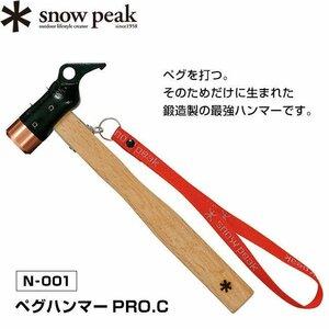 【送料無料/新品】snow peak ペグハンマー PRO.C 銅ヘッド 新品 N-001 スノーピーク 日本製 信頼の燕三条 MADE IN JAPAN