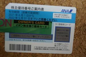 ANA株主優待券1枚  2022/5/31迄 パスワード通知 送料無料