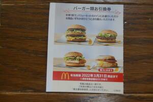 マクドナルド・バーガー類お引換券1枚(9枚まで在庫有)送料62円~