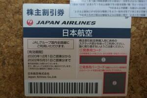 JAL 日本航空 株主優待券  コード通知送料無料 パスワード通知可  有効期限22/5/末までに