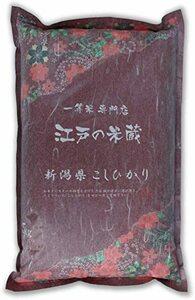 5kg 白米 【精米】 新米 令和2年産 特別栽培米 一等米 新潟県産 コシヒカリ 五ツ星お米マイスター 厳選 精米 最高の 米