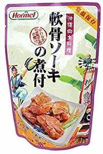 3P 軟骨ソーキの煮付250g×3P ホーメル 沖縄の代表的な豚肉料理 豚 軟骨バラ肉 砂糖醤油でじっくり煮込んだ沖