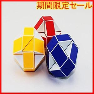 新品ホワイトベース(青・赤・黄) 約7cm naissant スネークキューブ 青 / 黄 / 赤 (NMTG