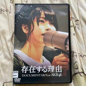 レンタル落ち 存在する理由 AKB48 DVD