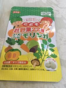 送料無料 2305 こども お野菜22種とスーパーフードモリンガ 21粒 7日分 1週間分 乳酸菌 オリゴ糖 ビタミンC ビタミンD