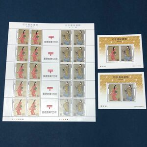 切手趣味週間 見返り美人 序の舞 郵便創業120年 62円