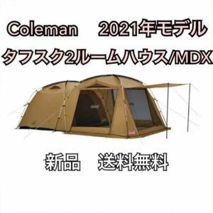 【新品未使用】コールマン テント タフスクリーン2ルーム mdx Coleman 2ルームテント