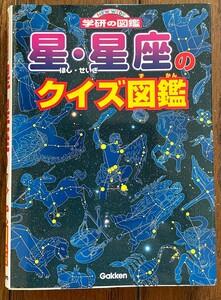 【2冊セット】星・星座のクイズ図鑑&宇宙のクイズ図鑑