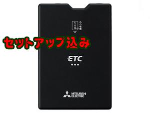 セットアップ込みでこの値段ッ 三菱電機 ETC車載器■EP-N319HX(OEMモデル 黒色・音声・分離型 12/24V両用・メーカー3年保証)