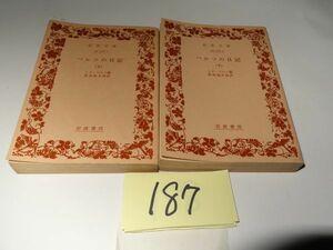 187『ベルツの日記 上下』初版 岩波文庫