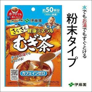 送料無料メール便 伊藤園 粉末インスタント 麦茶 さらさら健康ミネラルむぎ茶 40g 約50杯分 8516x1袋