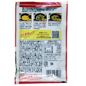 送料無料メール便 ニラ玉炒めのたれ 60g 2~3人前 オイスターソースと甜麺醤・豆板醤でコク深い味わい 日本食研/4986x3袋セット/卸