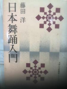 日本舞踊入門