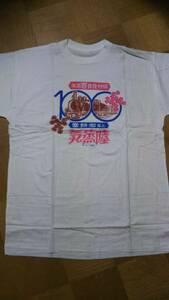 駅弁発売100周年記念 Tシャツ Lサイズ 使用感あり
