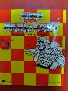 スーパーマリオカート 任天堂公式ガイドブック スーパーファミコン