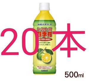沖縄バヤリース シークワーサー入り四季柑(果汁100%)500ml×20本 シークワーサー シークァーサー