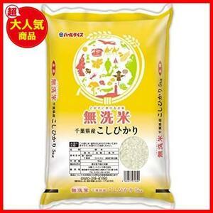 【精米】千葉県産 無洗米 コシヒカリ 5kg 令和3年産
