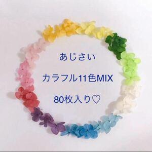 あじさい カラフルMIX 80枚