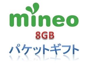 即日対応☆即決☆ 8GB 8000MB☆マイネオ mineo パケットギフト