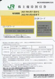 ★JR東日本★株主優待券【1枚】★3枚迄★送料込★東日本旅客鉄道㈱