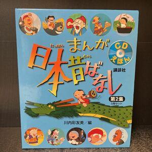 まんが日本昔ばなし 第2集 CDえほん 全巻 全5巻セット 絵本 児童書 昔話 講談社