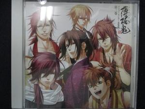 643#中古CD 薄桜鬼 オルゴールCD~奏鳴録~第三巻