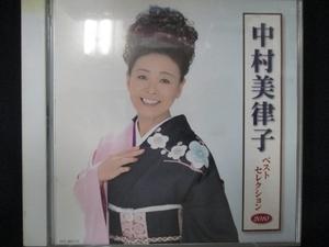 676#中古CD 中村美律子 ベストセレクション2010 /中村美律子
