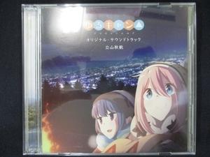 678#中古CD TVアニメ「ゆるキャン△」オリジナル・サウンドトラック