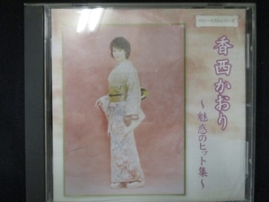 676#中古CD ベリーベスト/香西かおり