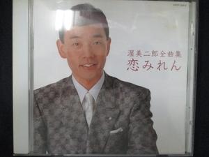 676#中古CD 全曲集/恋みれん/渥美二郎