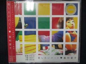 675#レンタル版CDS 恋したいハート/奥村愛子 5721