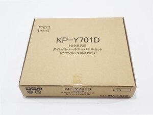 送料無料 未開封 カナック企画 トヨタ車汎用 ダイレクトハーネス+パネルセット KP-Y701D パナソニック製品専用