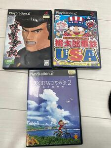 喧嘩番長2 ぼくのなつやすみ2 桃太郎電鉄USA PS2