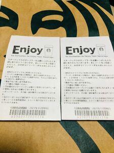 スターバックス ドリンクチケット2枚 使用期限2021.11.8 コーヒー引換券 スタバ ☆値下げ不可☆