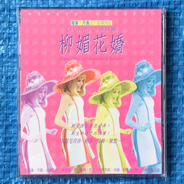 ロシュフォールの恋人たち VCD 香港版 ジャック・ドゥミ カトリーヌ・ドヌーヴ フランソワーズ・ドルレアック ミシェル・ルグラン