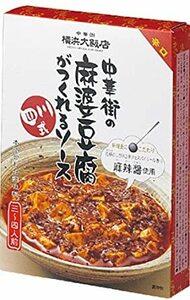 横浜大飯店 中華街の四川式麻婆豆腐がつくれるソース 120g
