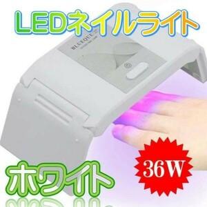 UVライト レジン用(B9) LED ネイルUVホワイトcb