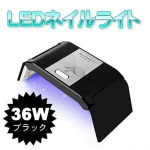 UVライト レジン用(B8) LED ネイル UVブラックcb