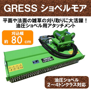 [ limited amount reservation sale ] GRESS shovel moa GRS-EM80 weeding . included width approximately 80cm 2-4 ton ( Konma 1) Class 2 ps piping hydraulic excavator grass mower