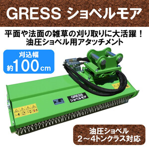 [ immediate payment ] GRESS shovel moa GRS-EM100 weeding . included width approximately 100cm 2-4 ton ( Konma 1) Class 2 ps piping hydraulic excavator grass mower