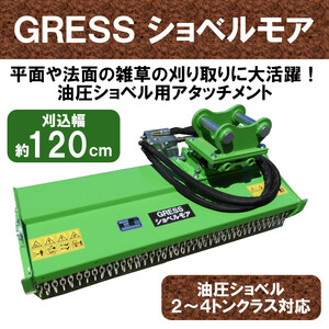[ immediate payment ] GRESS shovel moa GRS-EM120 weeding . included width approximately 120cm 2-4 ton ( Konma 1) Class 2 ps piping hydraulic excavator grass mower