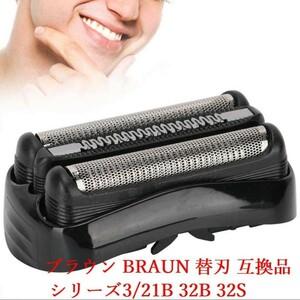 ブラウン BRAUN 替刃 互換品 シリーズ3/21B 32B 32S