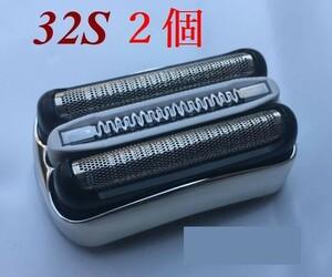 2個 ブラウン BRAUN 替刃 互換品 シリーズ3/32S 網刃 一体型