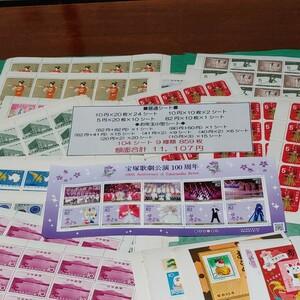 未使用切手 シート(含小型) のみ額面11,107円+おまけ付