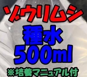 【☆匿名配送☆ゾウリムシ 500ml ◆培養餌◆培養方法付き (メダカ 金魚の稚魚、ミジンコの餌に PSBでも増殖)】