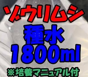 【☆匿名配送☆ゾウリムシ種水1.8L ◆培養餌◆培養方法付き (メダカ 金魚の稚魚、ミジンコの餌に PSBでも増殖)】